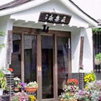 水上温泉郷 まごころの宿 旅館 永楽荘 写真