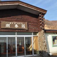 全室海側の宿 盃温泉 潮香荘 写真