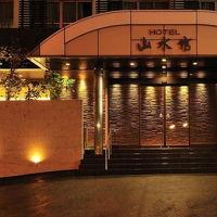 別府鉄輪温泉 ホテル山水館 写真