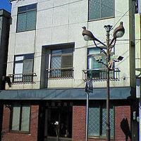 大清水旅館 写真