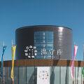 カプセルホテル旅籠屋 (四日市温泉 おふろcafe 湯守座) 写真
