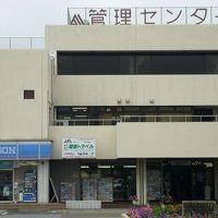久喜菖蒲工業団地管理センター 写真