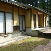 中尾山伝習館 写真