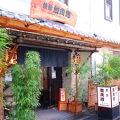 旅館 加茂川 写真