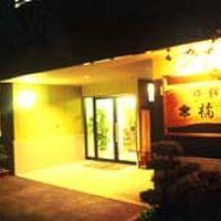 旅館 橘屋 写真