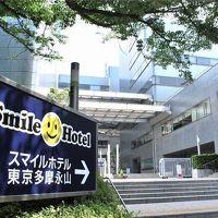 スマイルホテル東京多摩永山 写真