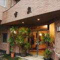 日奈久温泉 旅館 宝泉 写真