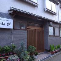民宿 山村
