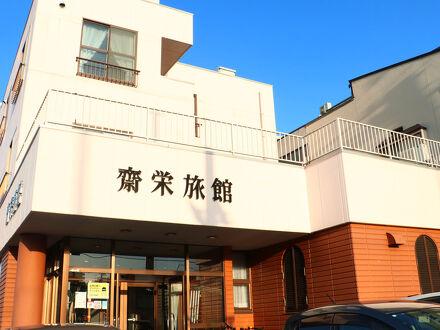 斎栄旅館 写真