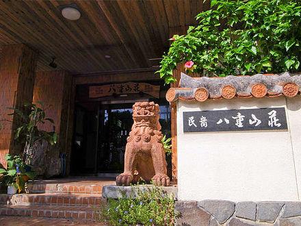 民宿 八重山荘 <石垣島> 写真