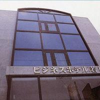 ビジネスホテル&パンション若柳 写真