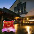 会津芦ノ牧温泉 大川荘 写真