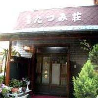 民宿 たつみ荘<神奈川県> 写真