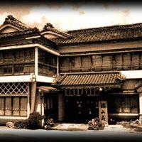 旅館 福山荘 写真