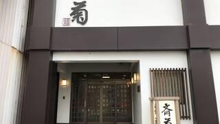 いわき湯本温泉 安政年間開湯の宿 斉菊