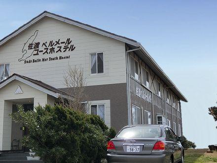 佐渡ベルメールユースホステル <佐渡島> 写真