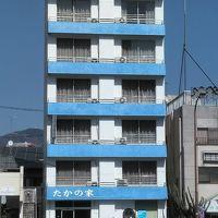 ビジネス旅館 たかの家 写真