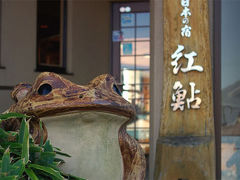 浅井・湖北・高月のホテル