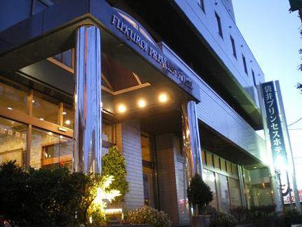 袋井プリンセスホテル 写真