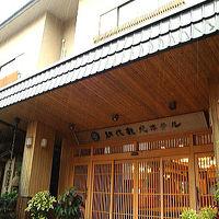 熱海・網代温泉 網代観光ホテル 写真