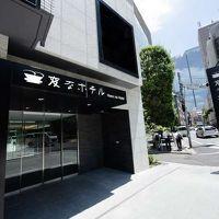 変なホテル東京 赤坂 写真