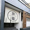 奈良ゲストハウス神名寐 写真