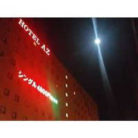 HOTEL AZ 山口岩国店 写真