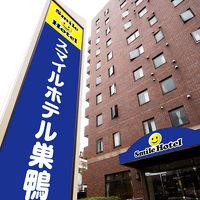 スマイルホテル巣鴨 写真