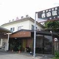 温泉旅館 吉田温泉 写真