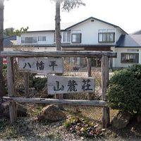八幡平山麓荘 写真