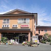 民宿 田原屋 写真