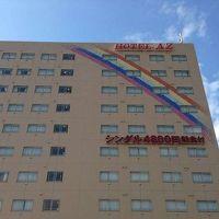 HOTEL AZ 熊本荒尾店 写真