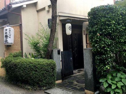 ゲストハウス京都 蚕ノ社 写真