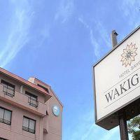 ホテル彩陽 WAKIGAWA 写真