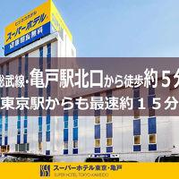スーパーホテル東京・亀戸 写真