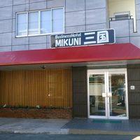 ビジネスホテル三国 <五島 福江島> 写真