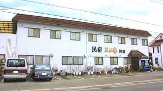 民宿 三田亭