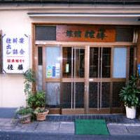 佐藤旅館 写真