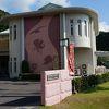 ホテルこしきしま親和館