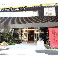 ワークホテルアネックス天神の湯 写真