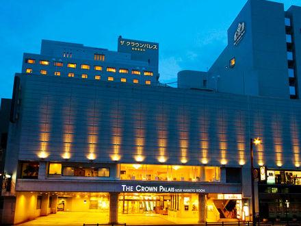 ザ クラウンパレス新阪急高知(HMIホテルグループ) 写真
