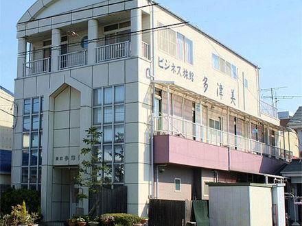 ビジネス旅館 多津美 写真