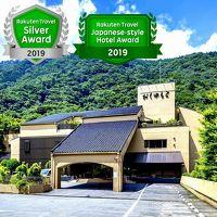 箱根湯本温泉 ホテルおくゆもと 写真