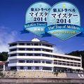 和歌山加太温泉 加太海月 写真