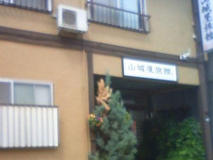 山城屋旅館 <山形県> 写真