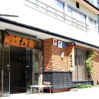 蔵王温泉 吉田屋旅館 写真