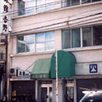 吉野旅館<広島県> 写真