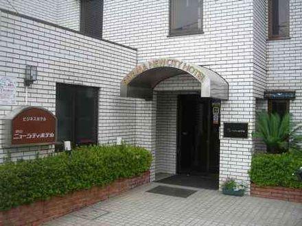 狭山ニューシティーホテル 写真