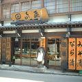 草津温泉 田島屋旅館 写真