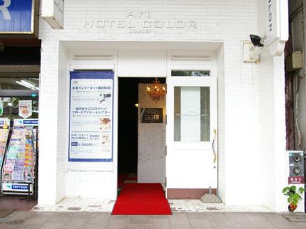 アートホテル カラー 青森 写真